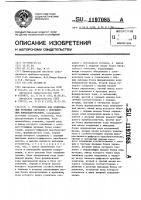 Патент 1197085 Устройство для кодирования звуковых сигналов с инерционным компандированием