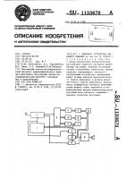 Патент 1133670 Приемное устройство звукового вещания