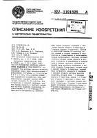 Патент 1191828 Устройство контроля направления вращения и угла поворота