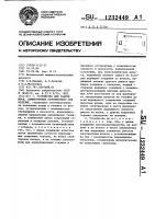 Патент 1232449 Устройство для сварки швов,симметричных относительно оси изделия