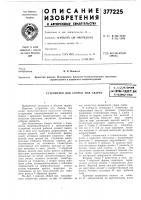 Патент 377225 Устройство для сборки под сваркуi иоьооюзная'tial:ht80-tu^i! ^:t:«lj