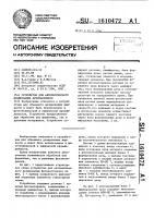 Патент 1610472 Устройство для автоматического дозирования фоторастворов