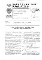 Патент 196215 Способ регулирования угла схождения кромок при сварке спиральношовных труб