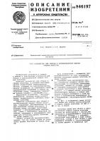 Патент 846197 Устройство для сборки и автомати-ческой сварки стыков полотнищ