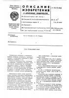 Патент 615162 Рельсовый упор