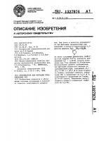 Патент 1327974 Вспениватель для флотации сильвинитовых руд