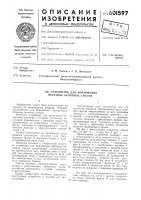 Патент 601597 Устройство для формирования образцов бетонных смесей
