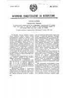 Патент 33714 Прозрачное зеркало