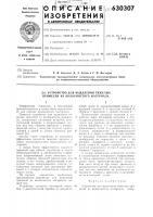 Патент 630307 Устройство для выделения тяжелых примесей из волокнистого материала