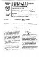 Патент 607597 Собиратель для флотации сульфидов из цианистых пульп