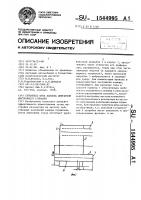 Патент 1544995 Глушитель шума выхлопа двигателя внутреннего сгорания
