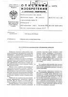 Патент 569978 Устройство распознавания сейсмических сигналов