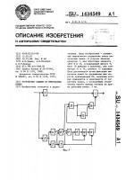 Патент 1434549 Устройство защиты от импульсных помех