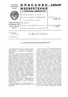 Патент 640449 Автоматический номеронабиратель