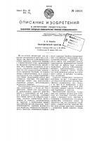 Патент 54414 Электрический трактор