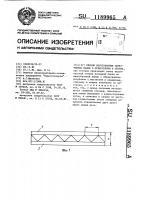Патент 1189965 Способ изготовления облегченных балок с отверстиями в стенке