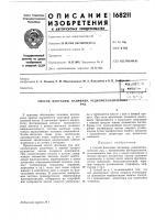 Патент 168211 Способ флотации, например, редкометалличе&к«х'руд