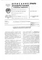 Патент 294696 Устройство для приварки аксиальных выводов к колпачкам радиодеталей