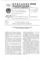 Патент 377465 Устройство для очистки головок рельсов в местах разгрузки вагонов