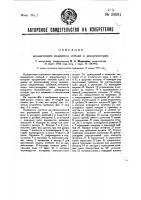 Патент 28991 Механический подаватель стеблей к декортикаторам