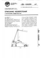 Патент 1252291 Канатная трелевочная установка