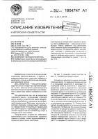 Патент 1804747 Сепаратор зернового вороха