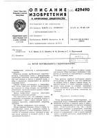 Патент 429490 Ротор вертикального гидрогенератора