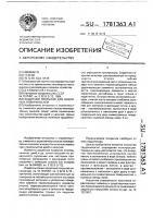 Патент 1781363 Защитное покрытие для земляных поверхностей