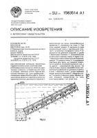 Патент 1583514 Крепление откосов земляных гидротехнических сооружений