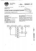 Патент 1800623 Устройство для передачи и приема информации