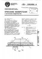 Патент 1082892 Водопропускное сооружение под дорожной насыпью