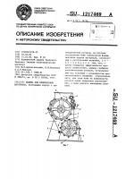 Патент 1217469 Машина для измельчения материала