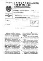 Патент 813591 Гидрогенератор