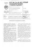 Патент 275349 Многопильная раскряжевочная установка