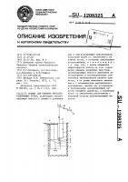 Патент 1208325 Эрлифт для подъема металлосодержащих пульп
