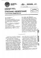 Патент 1615243 Способ сушки льнотресты