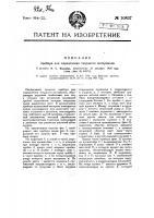 Патент 20837 Прибор для определения твердости материалов