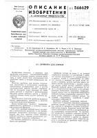 Патент 566629 Дробилка для кормов