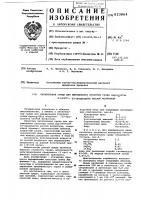 Патент 623864 Питательная среда для выращивания культуры гриба 22- продуцента кислой фосфотазы