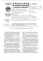 Патент 518207 Способ нагрева жидких продуктов в поле свч