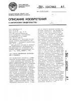 Патент 1347062 Способ сейсмических исследований в скважинах