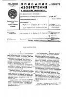 Патент 880679 Кантователь