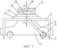 Патент 2485016 Богданова устройство для подъема и перемещения автомобиля или другого транспортного средства
