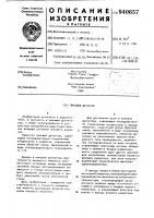 Патент 940657 Пиковый детектор