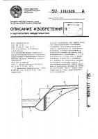 Патент 1161626 Устройство для защиты откосов гидротехнических сооружений