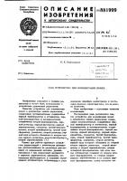 Патент 881999 Устройство для компенсации помех
