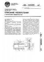 Патент 1534291 Устройство для измерения отклонений от прямолинейности цилиндрических отверстий