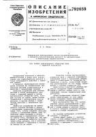 Патент 792059 Затвор разгрузочного отверстия печи с защитной атмосферой