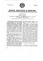 Патент 32320 Мяльная машина