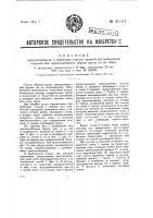 Патент 41157 Приспособление к обрезному станку с цепной или гусеничной подачей для прямолинейного обреза досок по сбегу